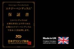 画像2: Super Isis スーパーイシスペンデュラム 【Mサイズ/6セル】 【イギリス製 オリジナル JSD 日本ダウジング協会(R)認定品 BSD公認品】