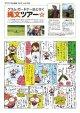 ダウジング.jp通信 Vol. 8 「グラム・ガードナー氏と行く 縄文ツアー☆