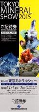 2015年東京ミネラルショー【ご招待券】 2015年12月4日(金)〜7日(月) 池袋サンシャインシティー文化会館