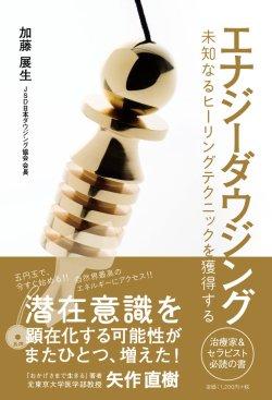 画像1: 書籍 「エナジーダウジング 未知なるヒーリングテクニックを獲得する」