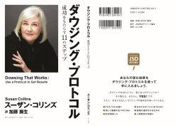 画像2: 【書籍・日本語版】 「ダウジング・プロトコル」 成功をもたらす11のステップ 著:スーザン・コリンズ 訳:加藤展生 JSD日本ダウジング協会(R)