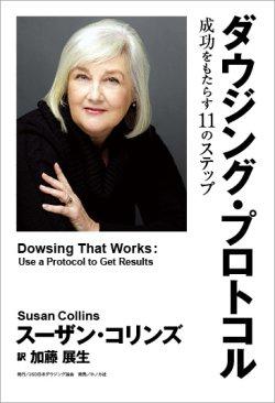 画像1: 【書籍・日本語版】 「ダウジング・プロトコル」 成功をもたらす11のステップ 著:スーザン・コリンズ 訳:加藤展生 JSD日本ダウジング協会(R)