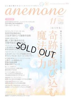 画像1: 【月刊雑誌】「anemone アネモネ11月号」 ジェイソンクイット特集記事掲載号