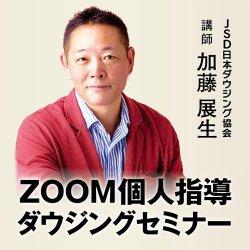 画像1: 【ZOOM】個人指導 ダウジングセミナー (予約制) 講師:JSD日本ダウジング協会・会長 加藤展生