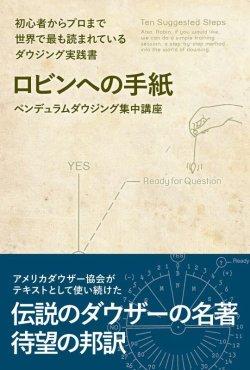 画像1: 「ロビンへの手紙」 日本語版 著/ウォルト・ウッズ 訳・解説/加藤展生