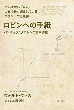 画像3: 「ロビンへの手紙」 日本語版 著/ウォルト・ウッズ 訳・解説/加藤展生