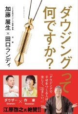画像: 「ダウジングって何ですか?」 著/加藤展生・田口ランディ
