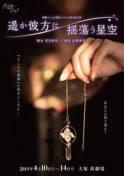 画像2: 日本ダウジング協会監修 ダウジングモチーフの舞台「遥か彼方に揺蕩う星空」(流星レトリック第四回公演)